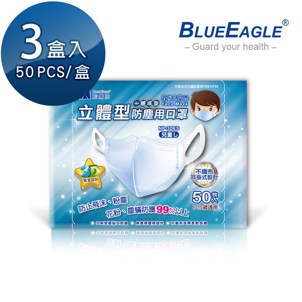【藍鷹牌】台灣製 3D兒童一體成型防塵口罩 6~10歲 50片*3盒