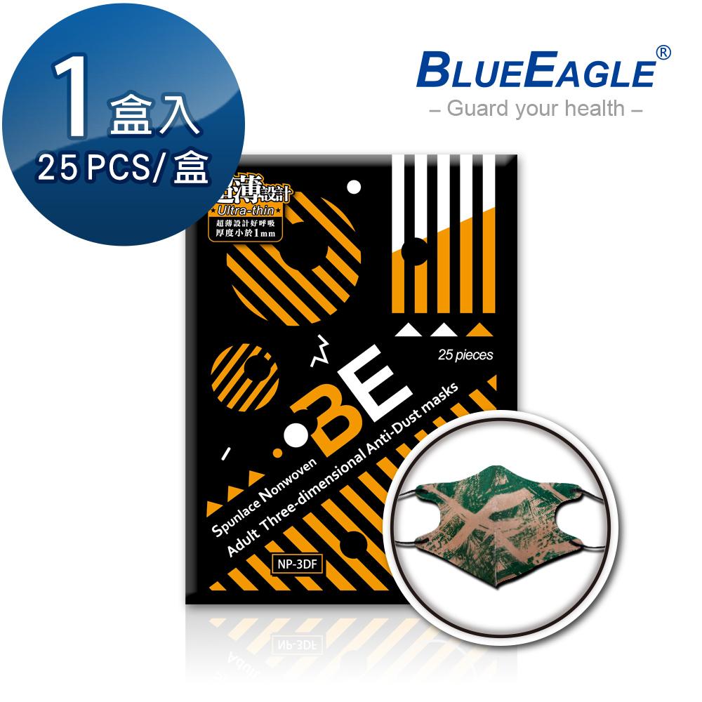 【藍鷹牌】台灣製 立體型成人防塵口罩 水針布款 潮流綠 25片/盒