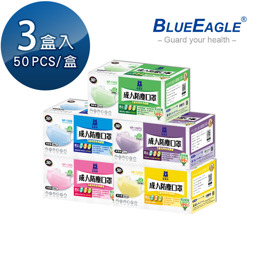 【藍鷹牌】馬卡龍系列成人平面防塵口罩 50片*3盒