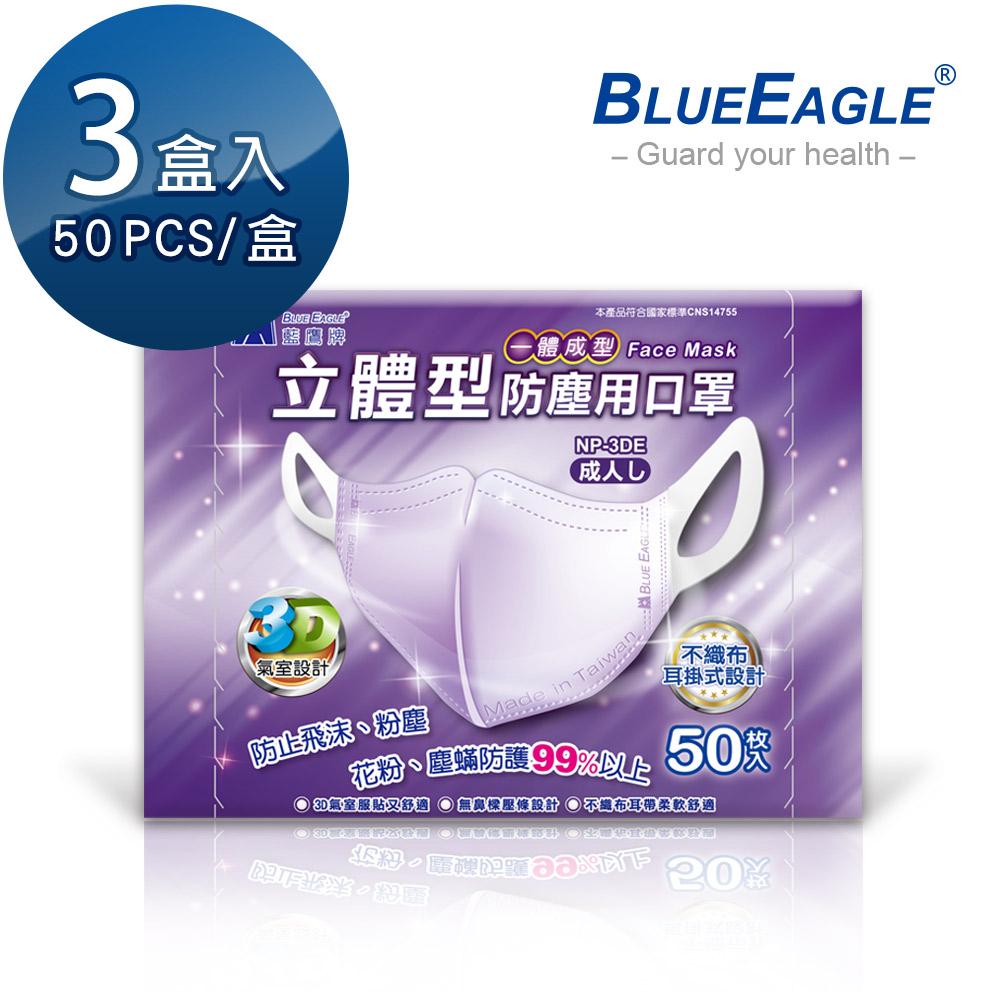 【藍鷹牌】台灣製 成人立體型防塵口罩 一體成型款 紫 50片*3盒