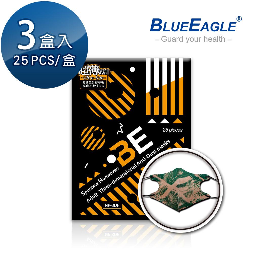 【藍鷹牌】台灣製 立體型成人防塵口罩 水針布款 潮流綠 25片*3盒