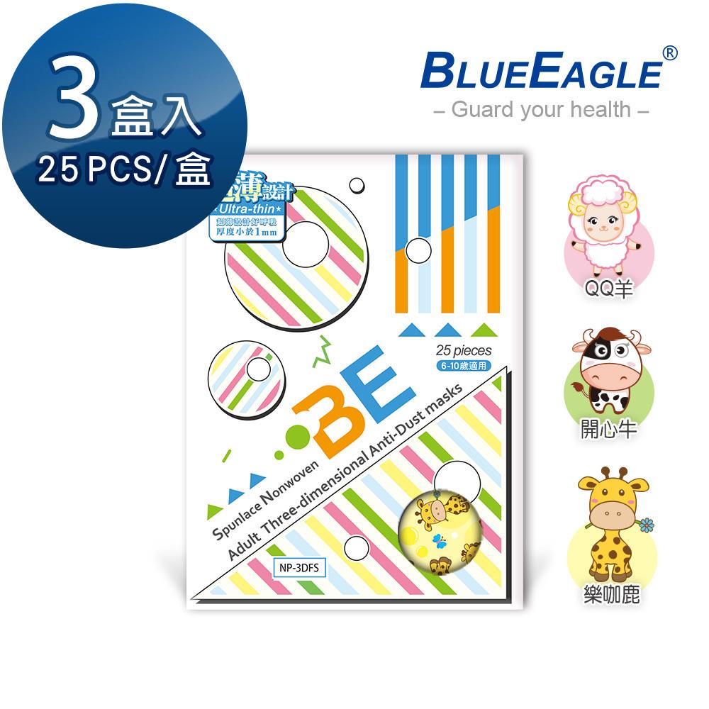 【藍鷹牌】台灣製 立體型兒童防塵口罩 四層式水針布 25片*3盒