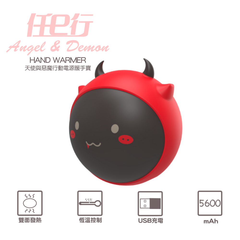 【任e行】暖手寶行動電源5600mAh-惡魔寶寶(冬天送禮聖誕節交換禮物必備恆溫控制USB充電)