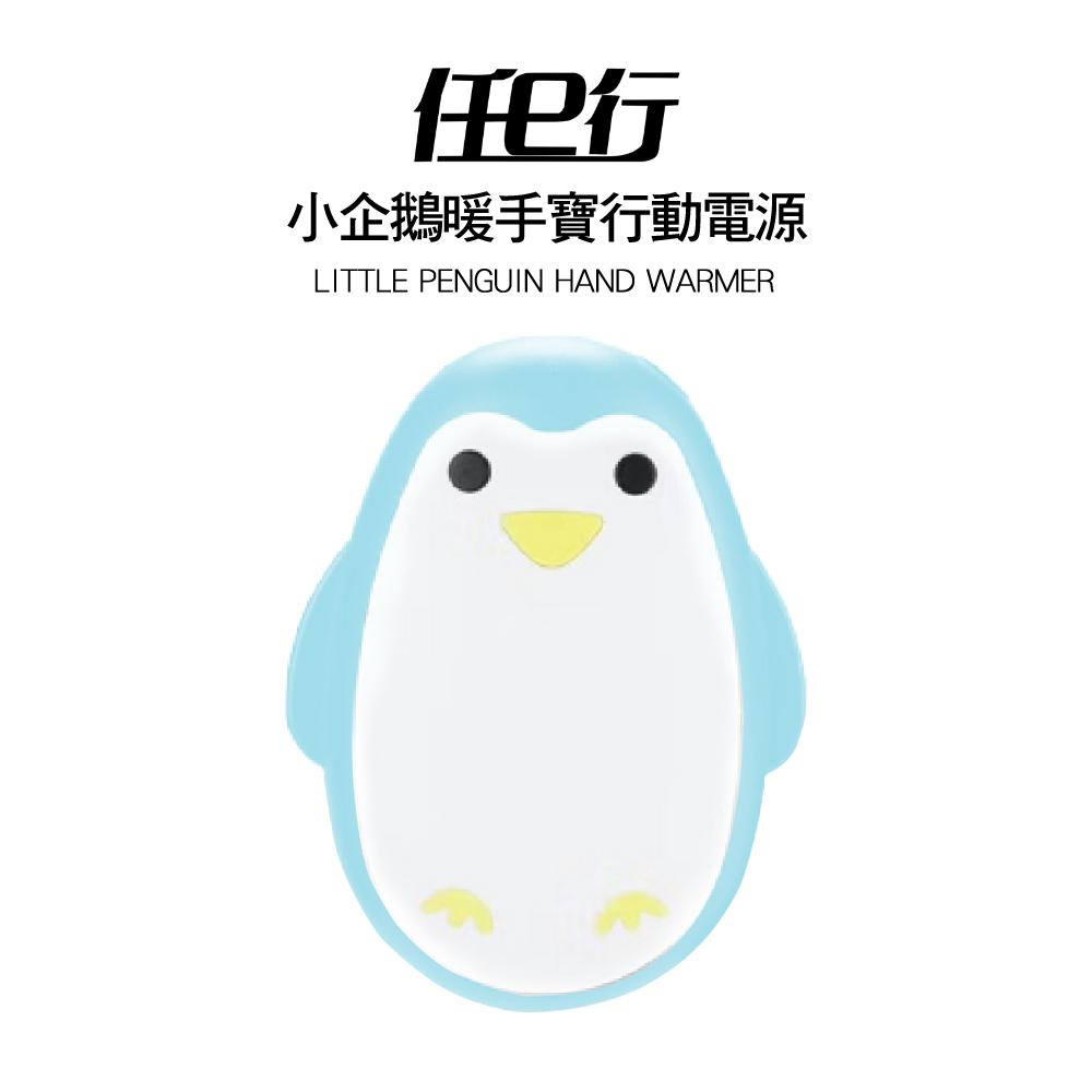【任e行】藍企鵝暖手寶行動電源3000mAh(冬天送禮聖誕節交換禮物必備恆溫控制USB充電)