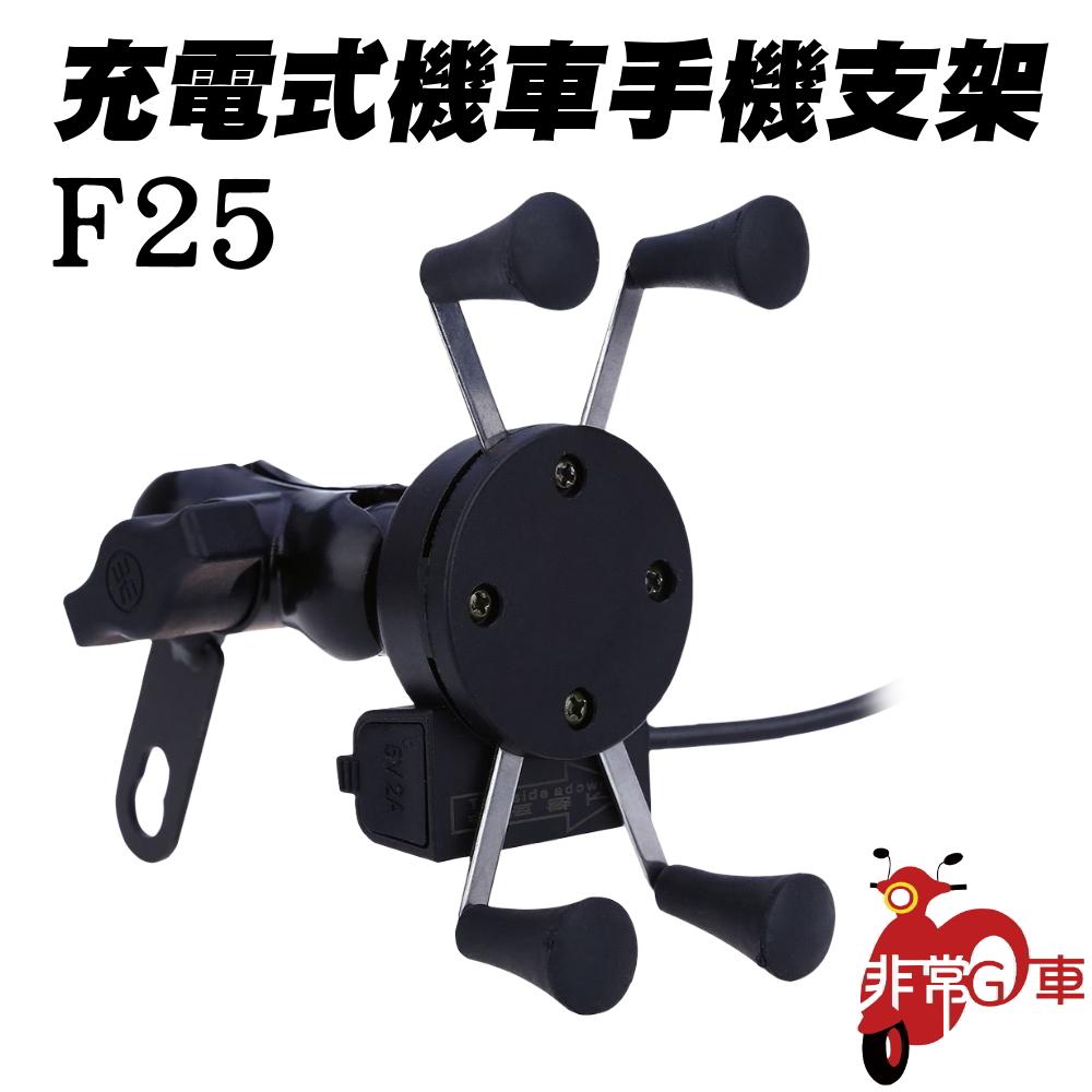 【非常G車】F25可充電式機車四爪手機架