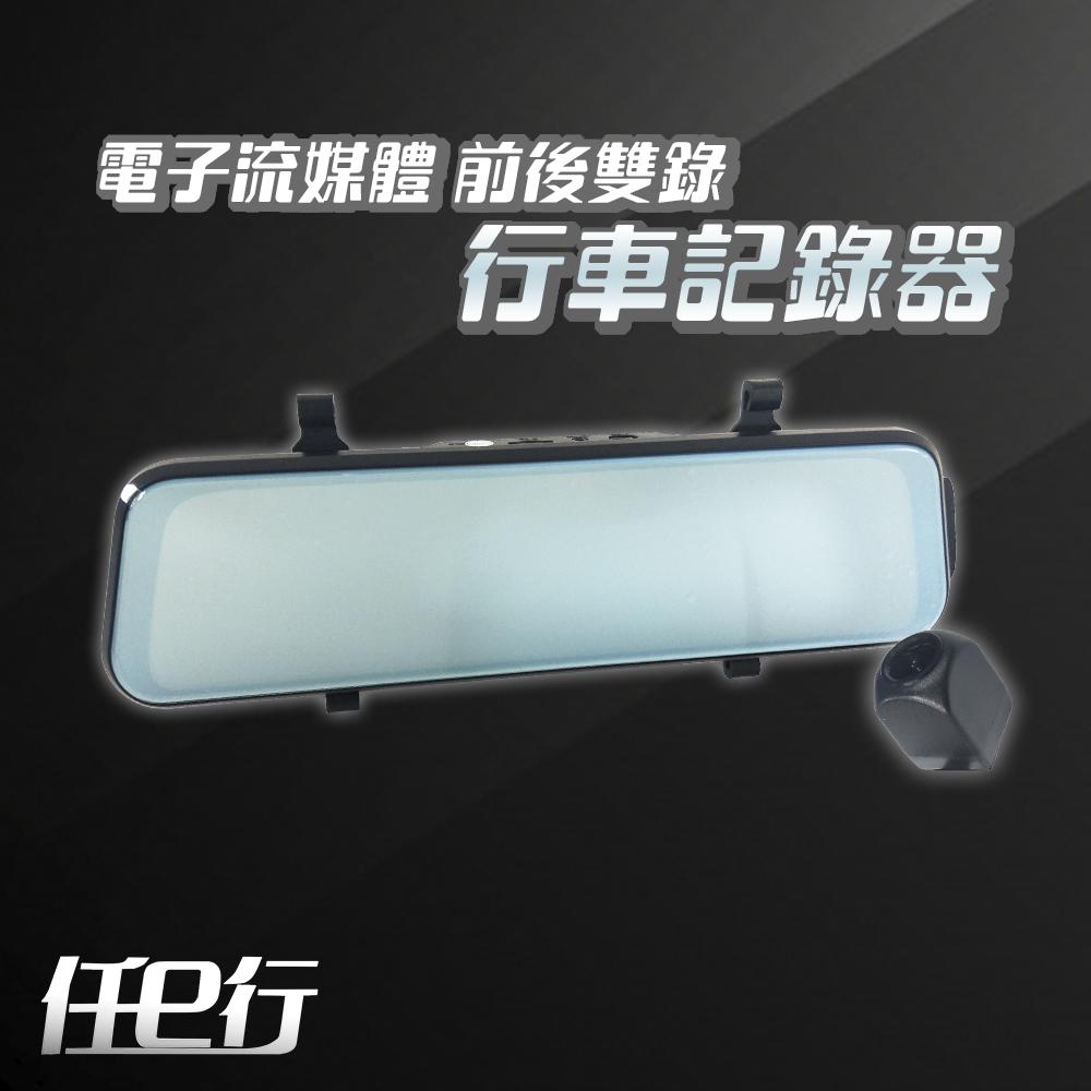 【任e行】DX9 全螢幕 9.66吋 前後雙錄 後視鏡 行車記錄器 1080P電子流媒體(高清 觸控 )