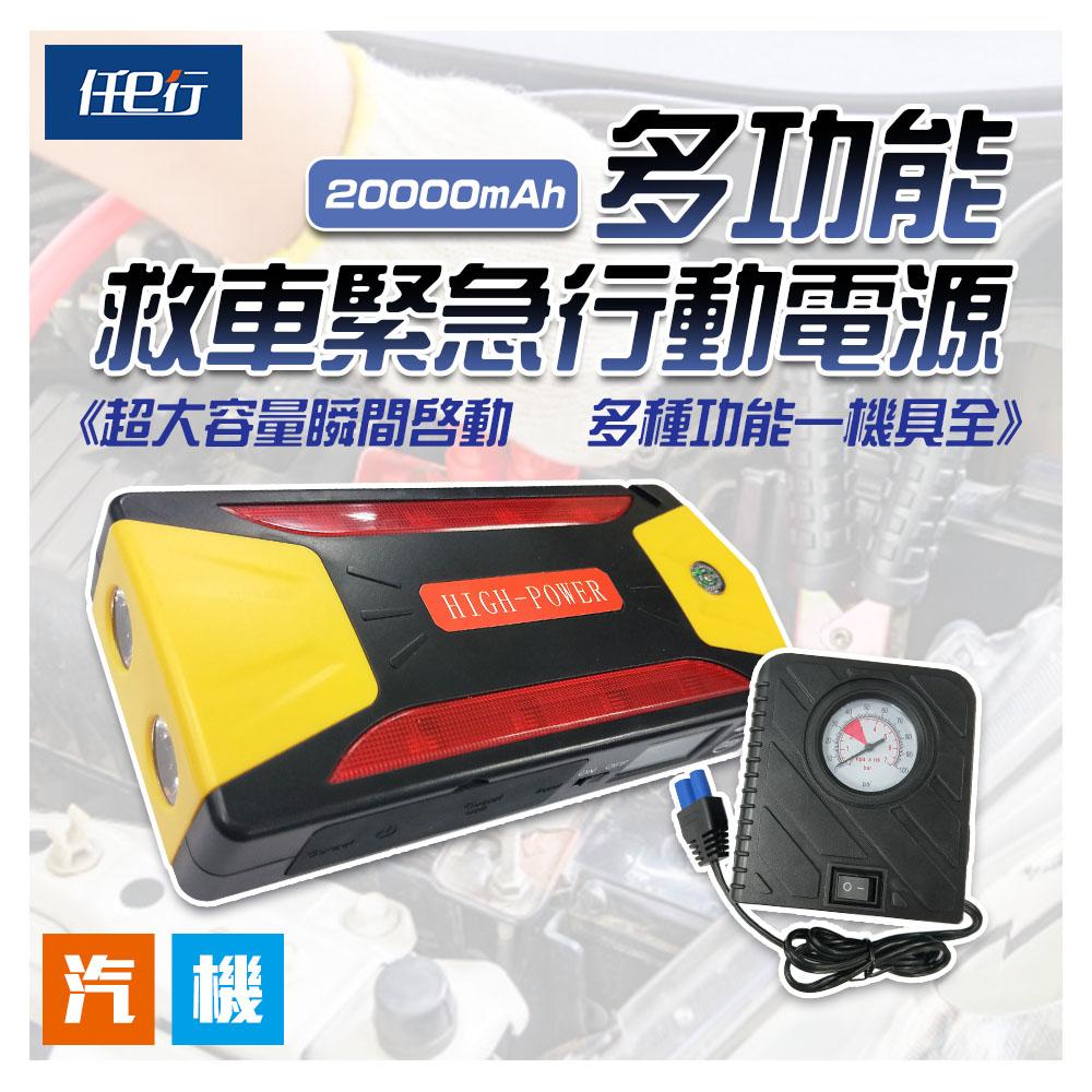 【任e行】PT-111 20000mAh 多功能救車緊急行動電源 附打氣機 可切換電壓 多接頭