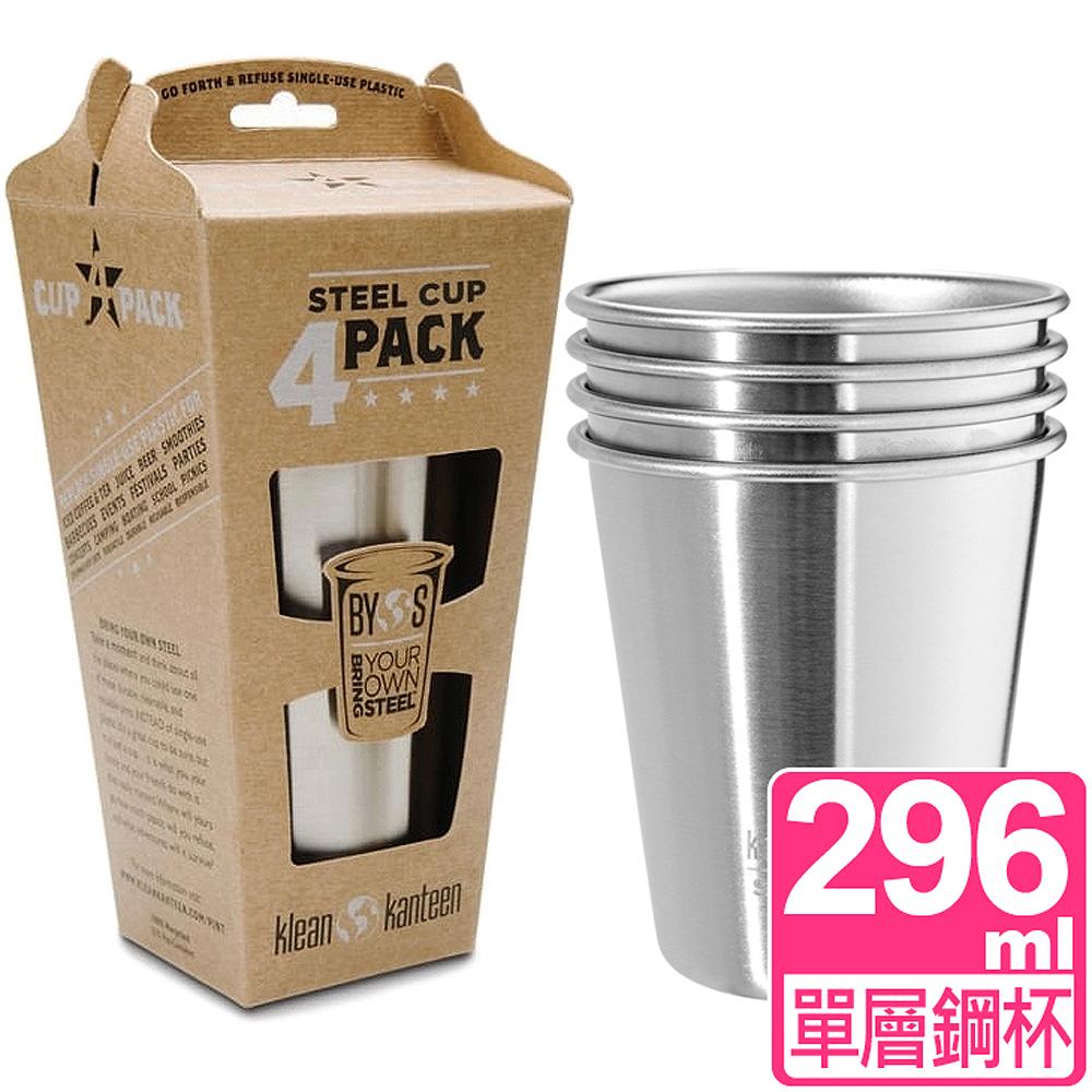 【美國Klean Kanteen】單層不鏽鋼杯296ml (4入組)