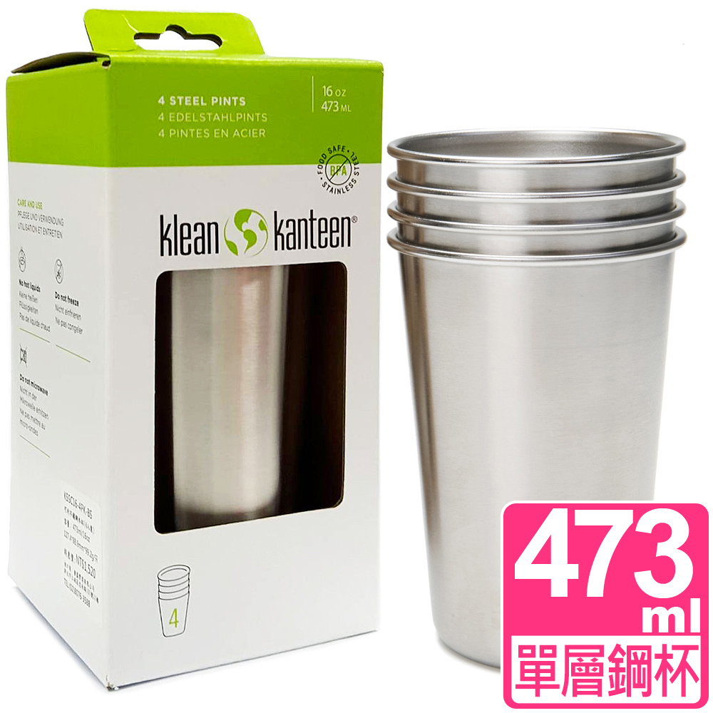 【美國Klean Kanteen】單層不鏽鋼杯473ml (4入組)