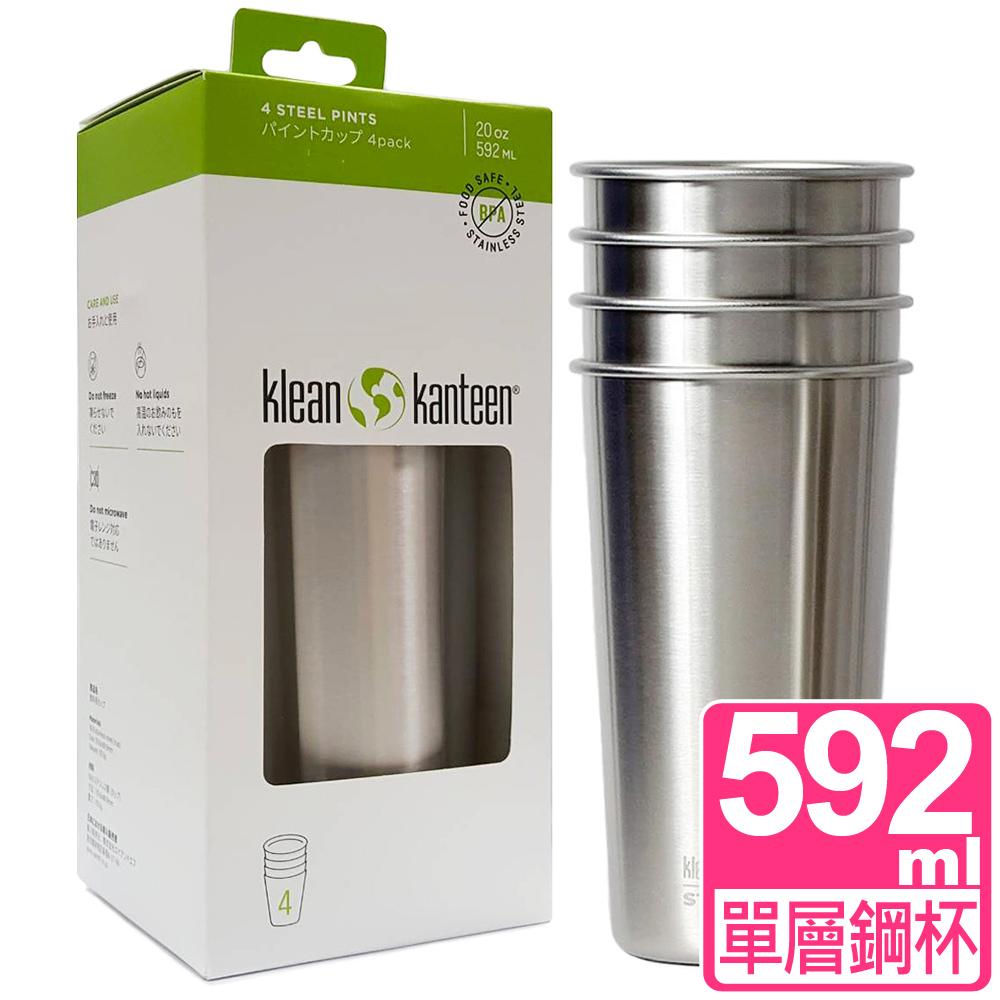 【美國Klean Kanteen】單層不鏽鋼杯592ml (4入組)
