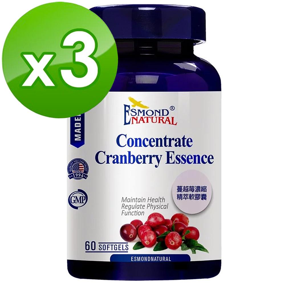 (3入下殺) 愛司盟 蔓越莓濃縮精萃軟膠囊60顆