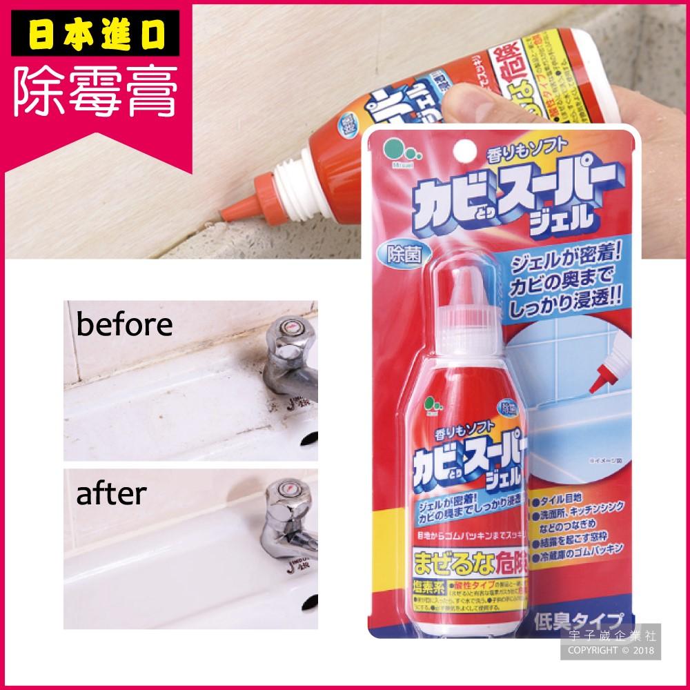 【日本Mitsuei】強效深層去汙除霉膏(100ml) (浴室地板牆面磁磚除霉劑)