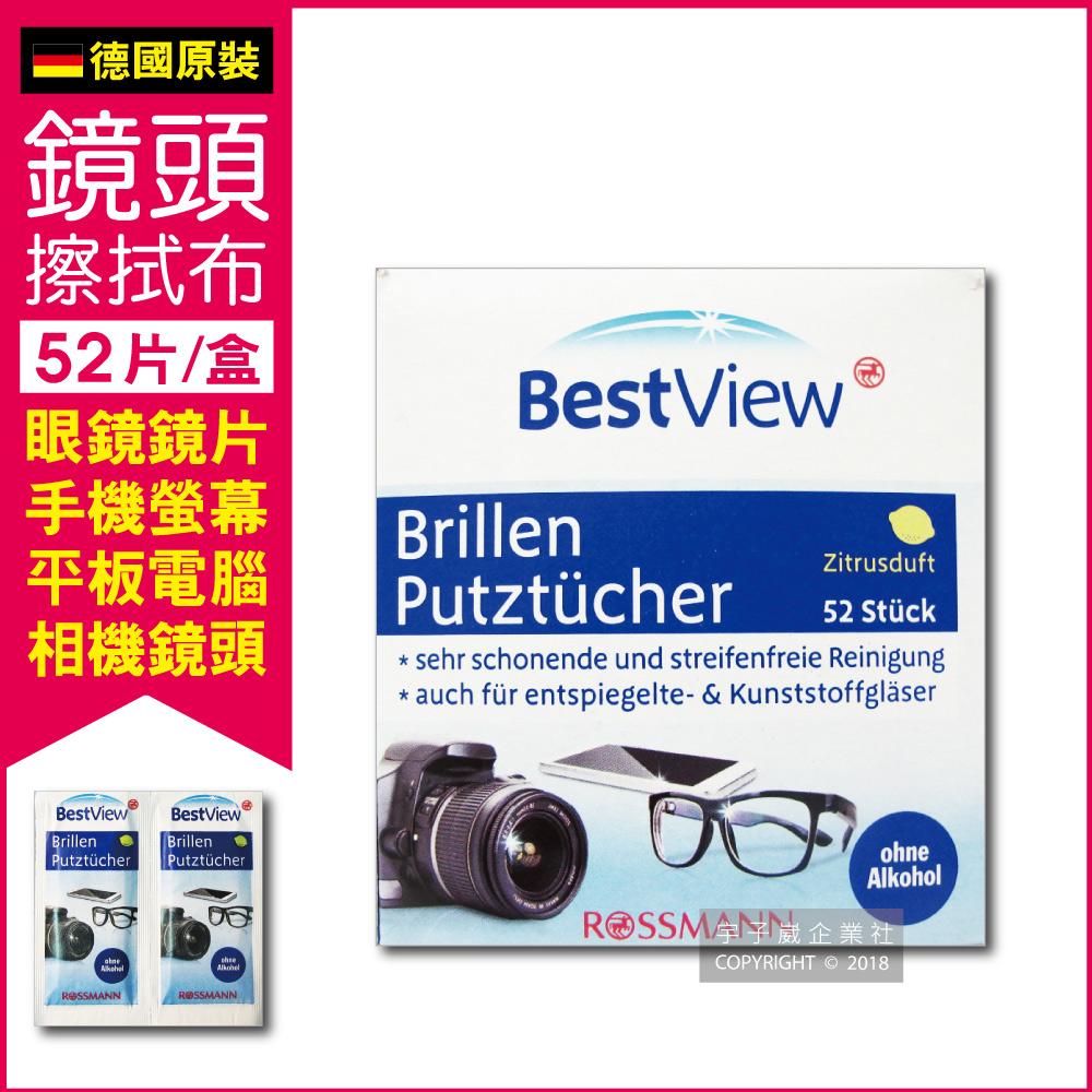 德國原裝 Bestview-眼鏡布鏡片手機鏡頭清潔擦拭布 52片獨立包裝(小包裝好攜帶 相機螢幕灰塵專用)