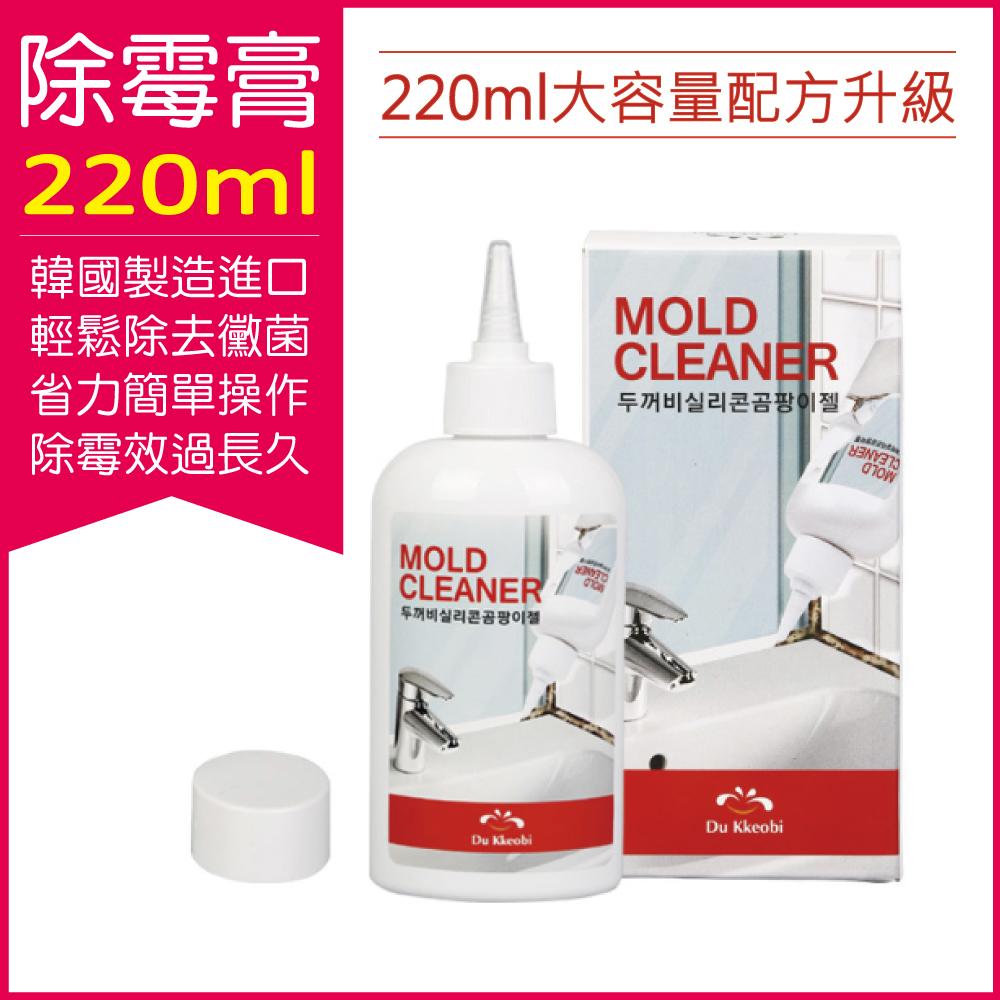 【韓國DuKkeobi】強效深層去汙除霉膏 220ml 大容量(廚房浴室磁磚除霉劑)