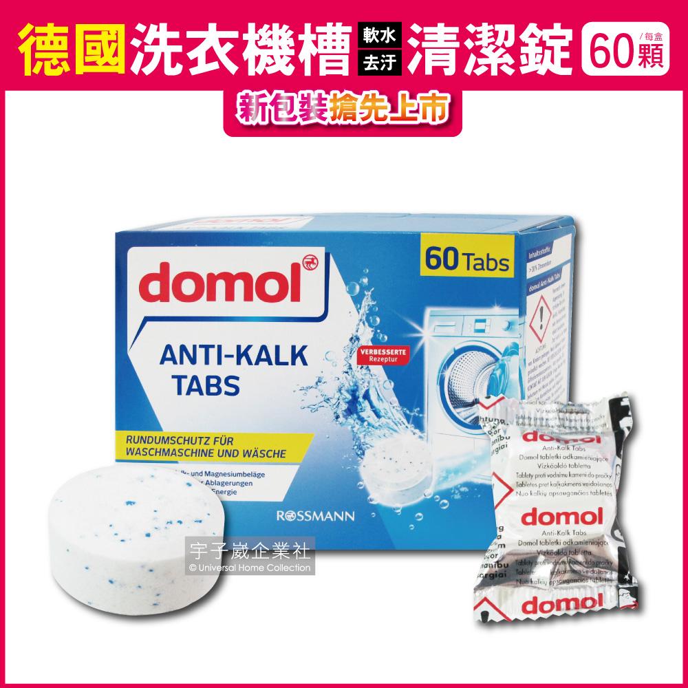 【德國ROSSMANN domol】洗衣機槽汙垢清潔錠 60顆/盒 獨立包裝(滾筒式和直立式皆適用)