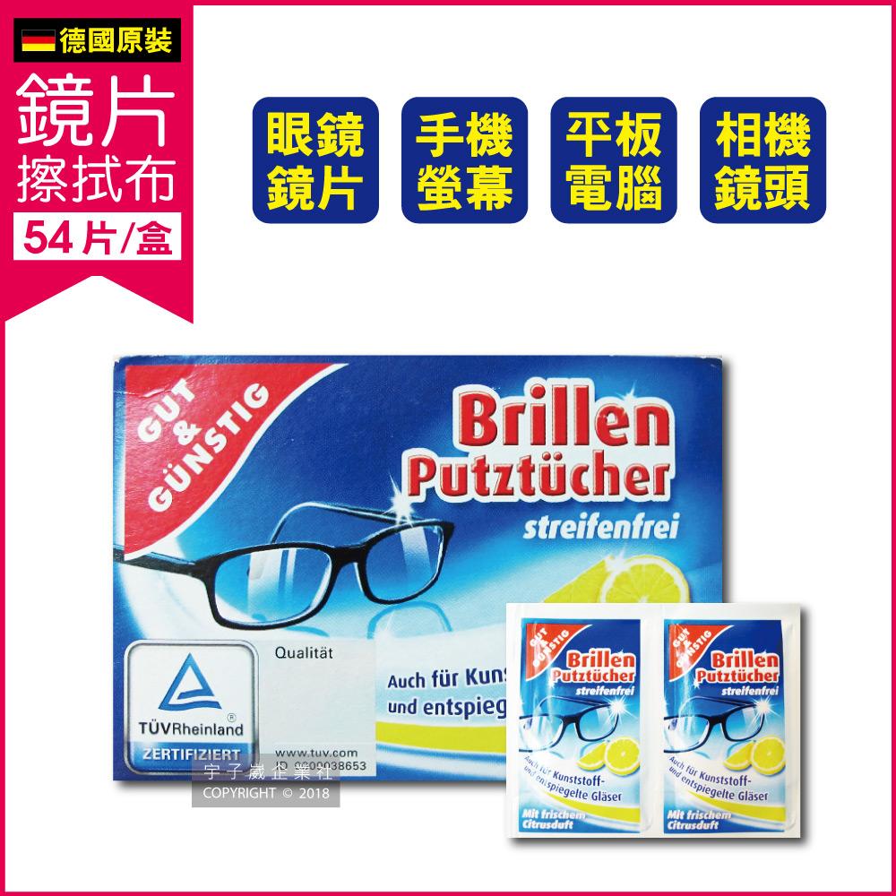 德國原裝 Brillen-鏡片手機鏡頭清潔擦拭眼鏡布 54片獨立包裝(相機螢幕灰塵專用)