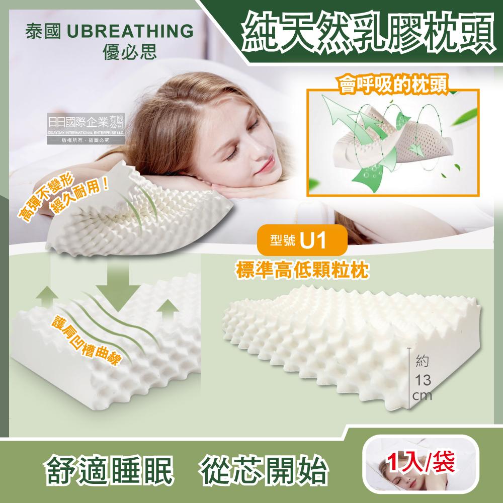 防疫期特談【泰國UBREATHING優必思】100%純天然乳膠枕頭-標準高低顆粒枕U1(原廠授權官方正品)
