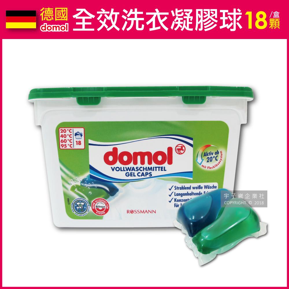 【德國domol】全效超濃縮洗衣凝膠球(18顆洗衣精膠囊×24.5ml 盒裝)
