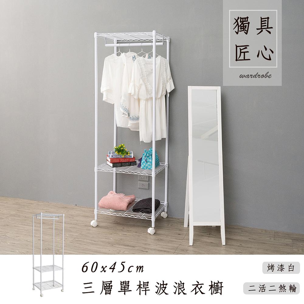 【dayneeds】輕型 60x45x180公分 三層烤白單桿波浪衣櫥