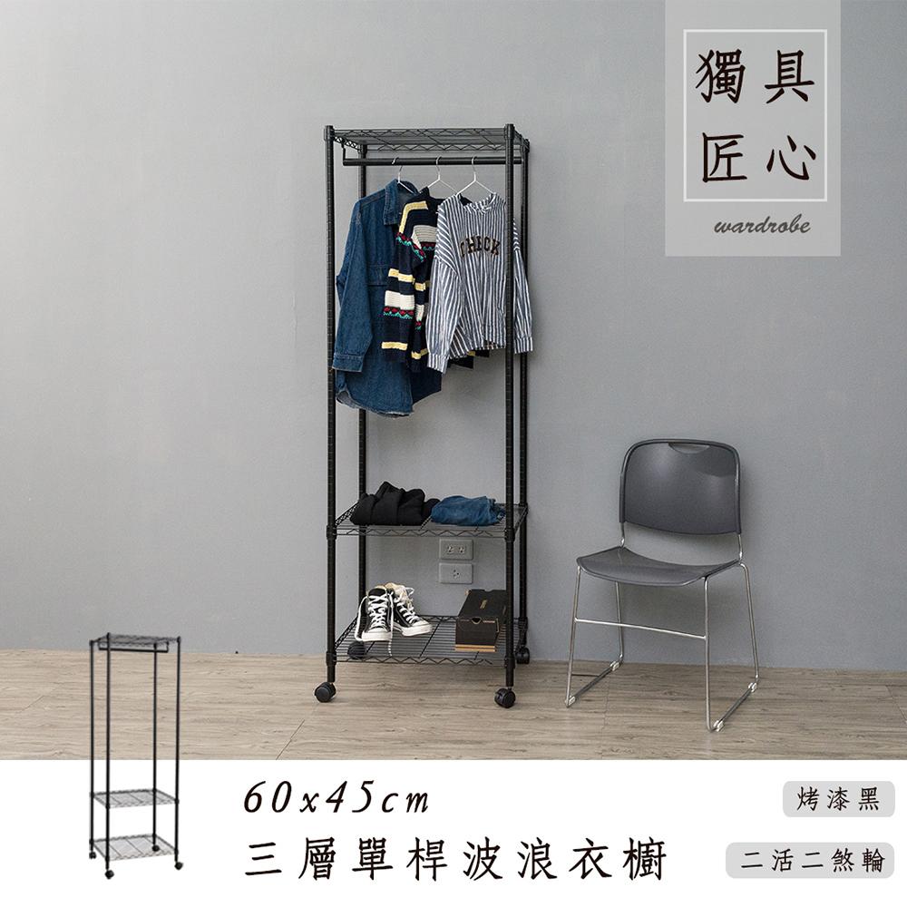 【dayneeds】輕型 60x45x180公分 三層烤黑單桿波浪衣櫥