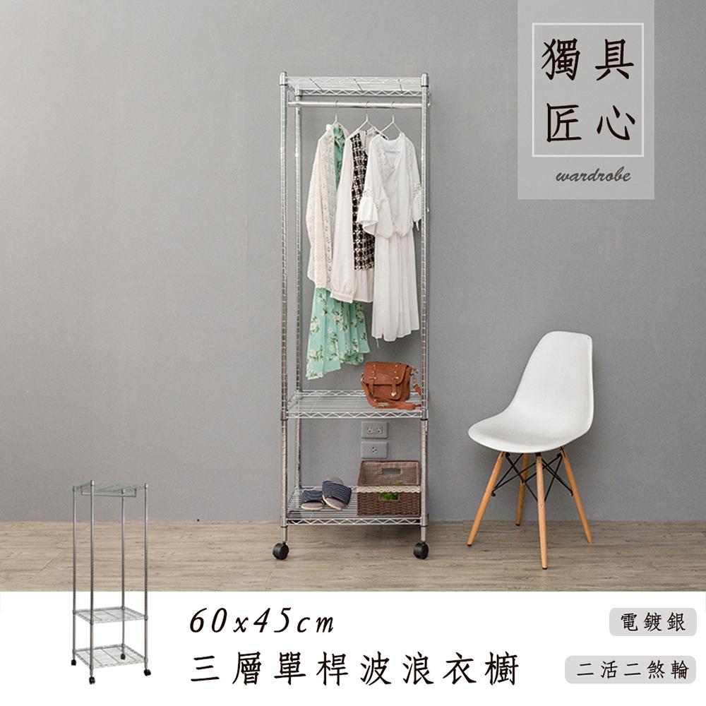 【dayneeds】輕型 60x45x180公分 三層電鍍銀單桿波浪衣櫥