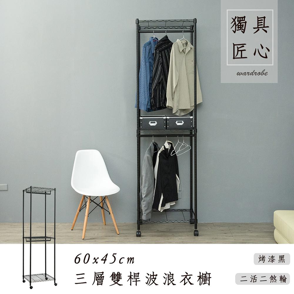 【dayneeds】輕型 60x45x210公分 三層烤黑雙桿波浪衣櫥