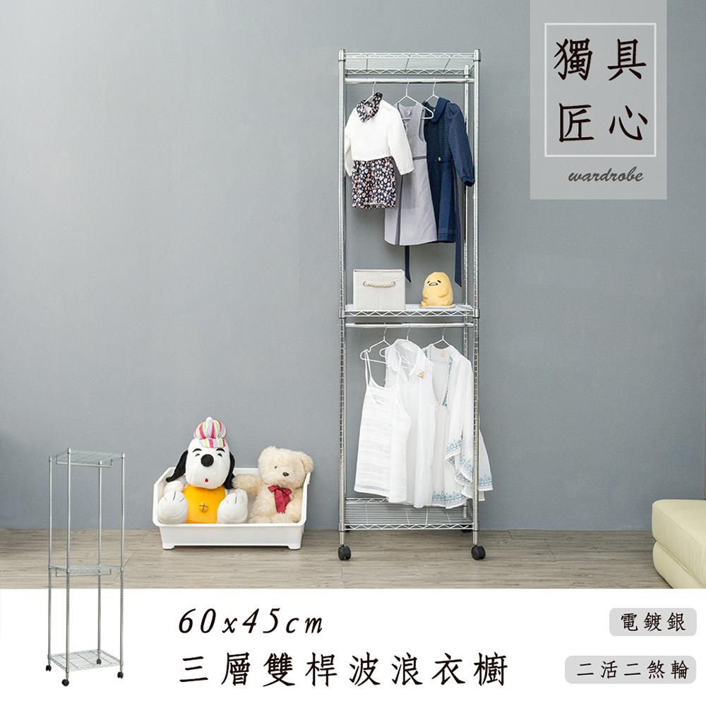 【dayneeds】輕型 60x45x210公分 三層電鍍銀雙桿波浪衣櫥