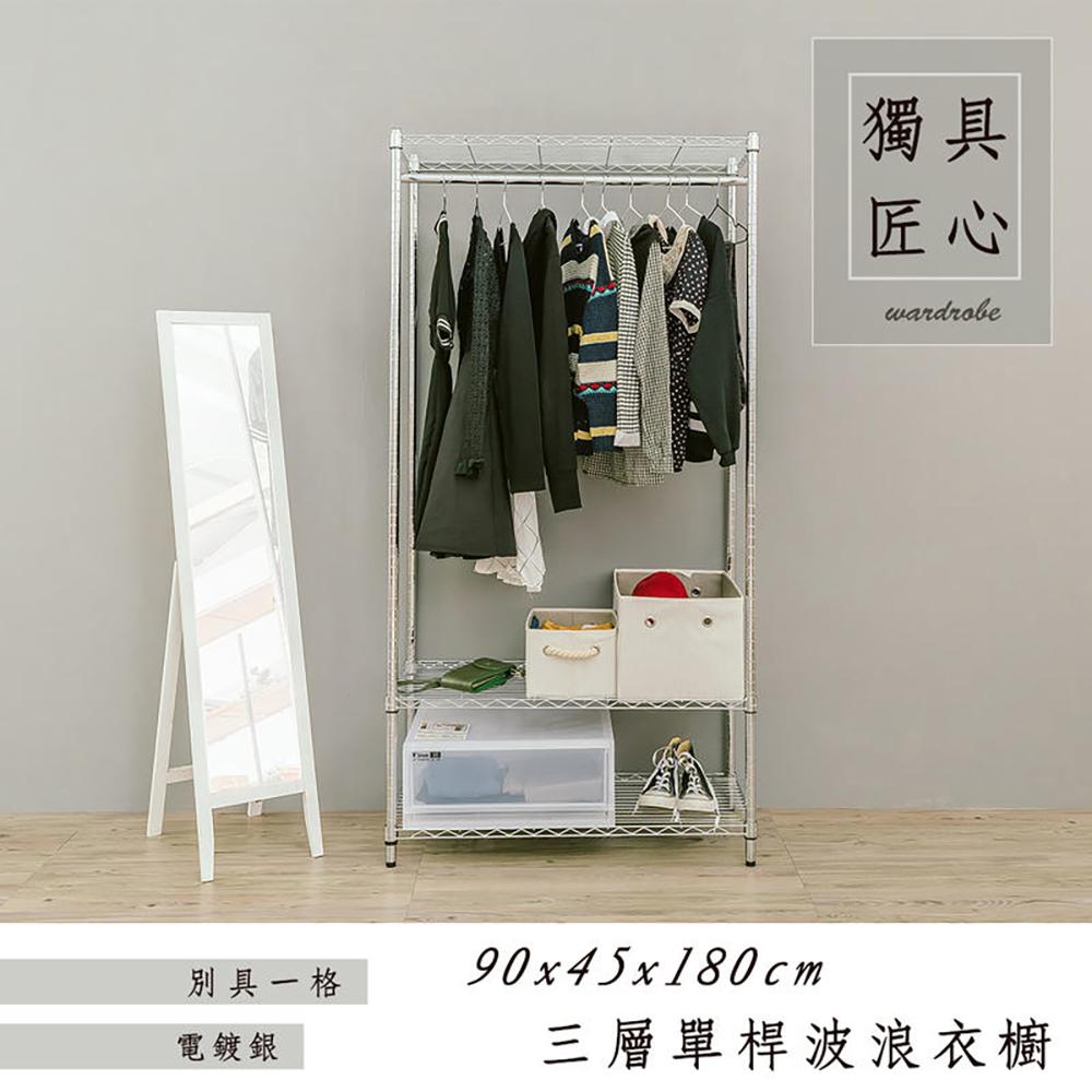 【dayneeds】輕型 90x45x180公分 三層電鍍銀單桿波浪衣櫥