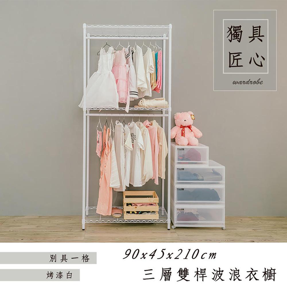 【dayneeds】輕型 90x45x210公分 三層烤白雙桿波浪衣櫥