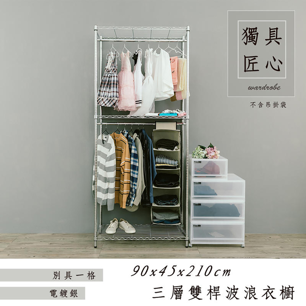【dayneeds】輕型 90x45x210公分 三層電鍍銀雙桿波浪衣櫥
