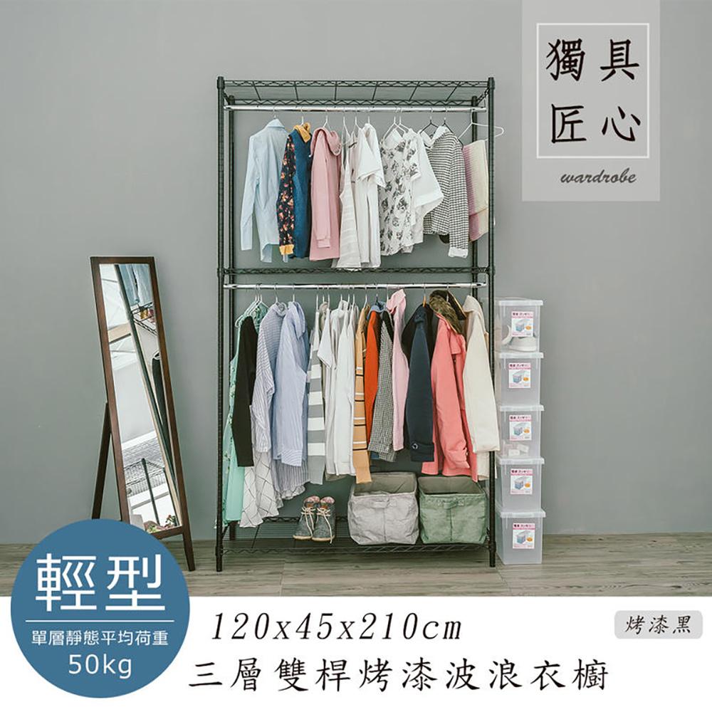 【dayneeds】輕型 120x45x210公分 三層烤黑雙桿波浪衣櫥