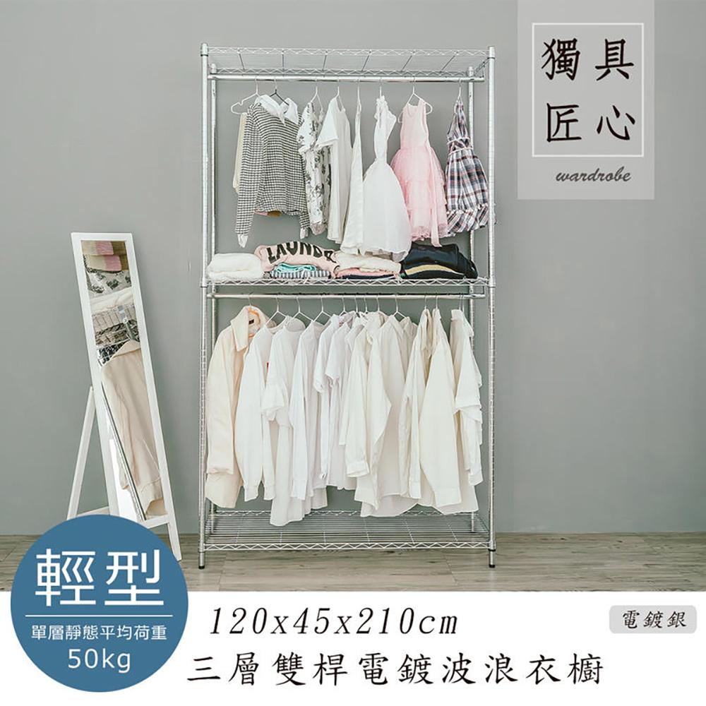 【dayneeds】輕型 120x45x210公分 三層電鍍銀雙桿波浪衣櫥