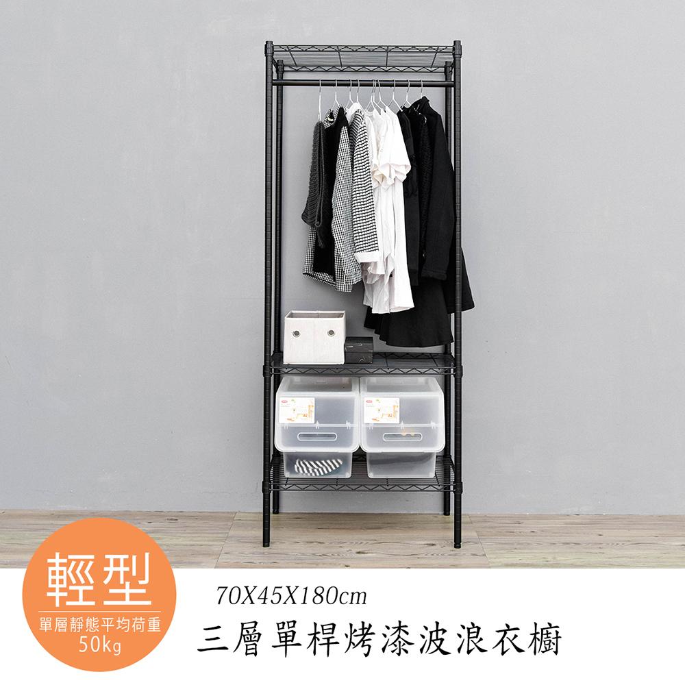 【dayneeds】輕型 70x45x180公分 三層烤漆單桿波浪衣櫥