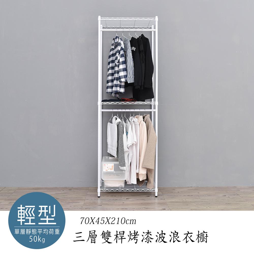 【dayneeds】輕型 70x45x210公分 三層烤漆雙桿波浪衣櫥