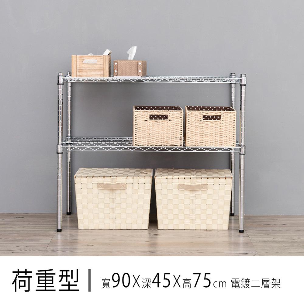 【dayneeds】荷重型 90x45x75公分 二層電鍍波浪收納層架