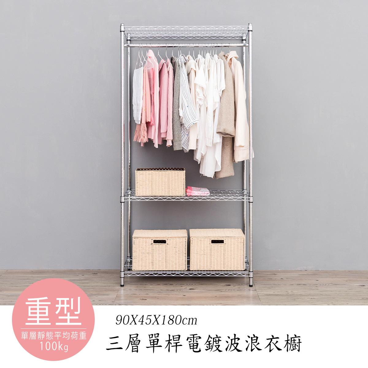 【dayneeds】90X45X180cm 荷重型三層單桿電鍍波浪衣櫥