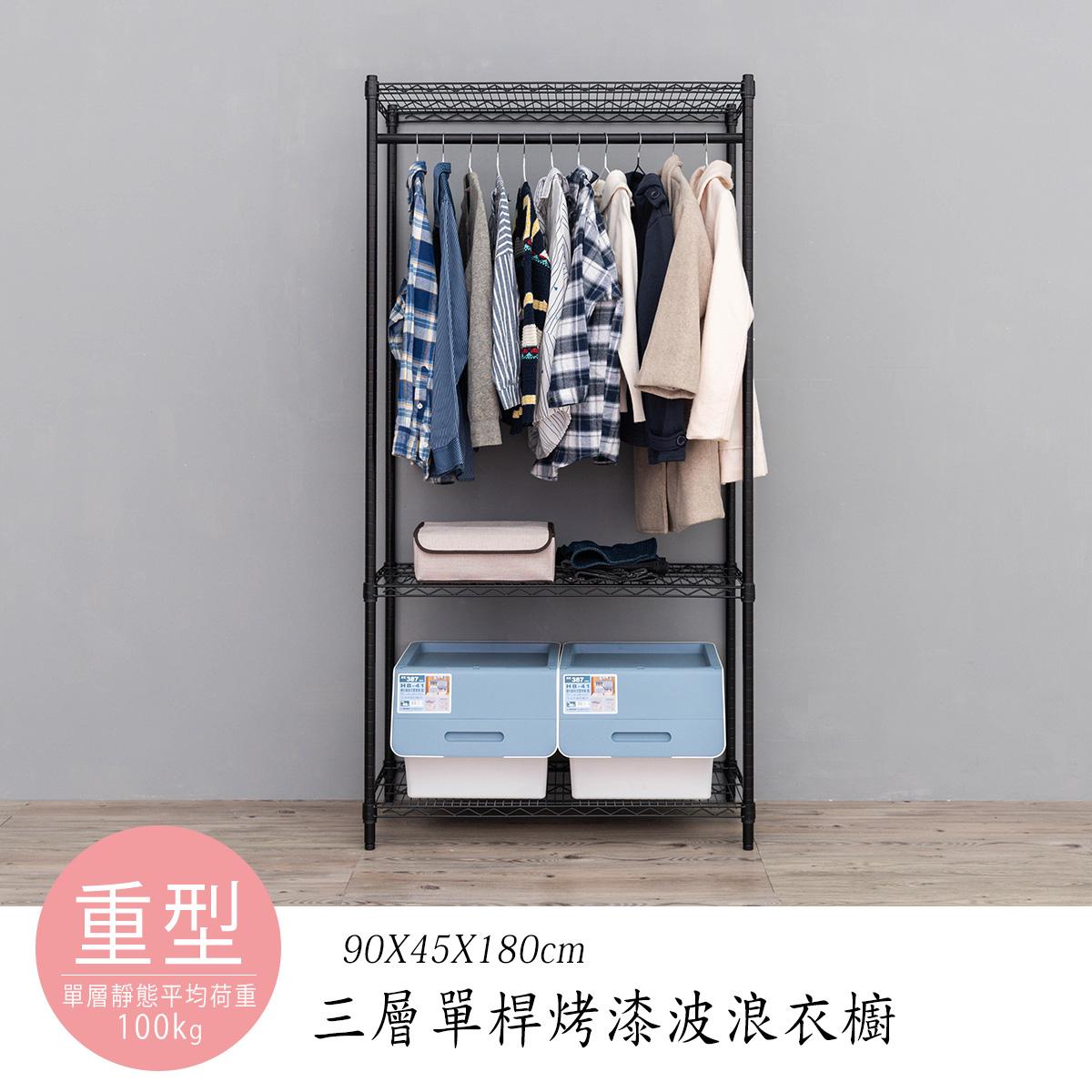 【dayneeds】90X45X180cm 荷重型三層單桿烤漆波浪衣櫥