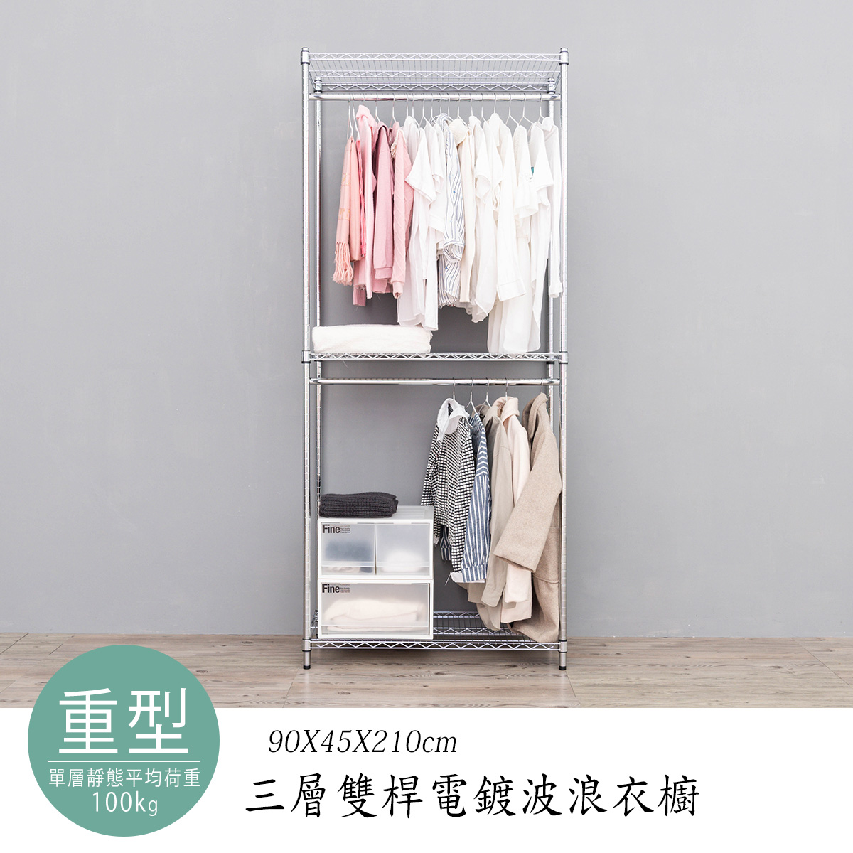 【dayneeds】90X45X210cm 荷重型三層雙桿電鍍波浪衣櫥