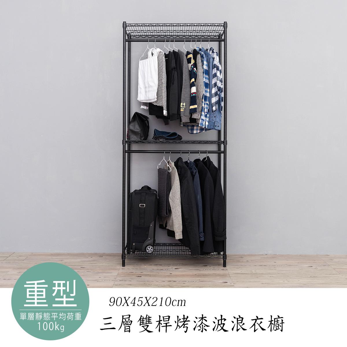 【dayneeds】90X45X210cm 荷重型三層雙桿烤漆波浪衣櫥
