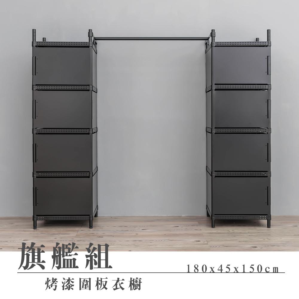 【dayneeds】180X45X150公分烤漆圍板衣櫥旗艦組