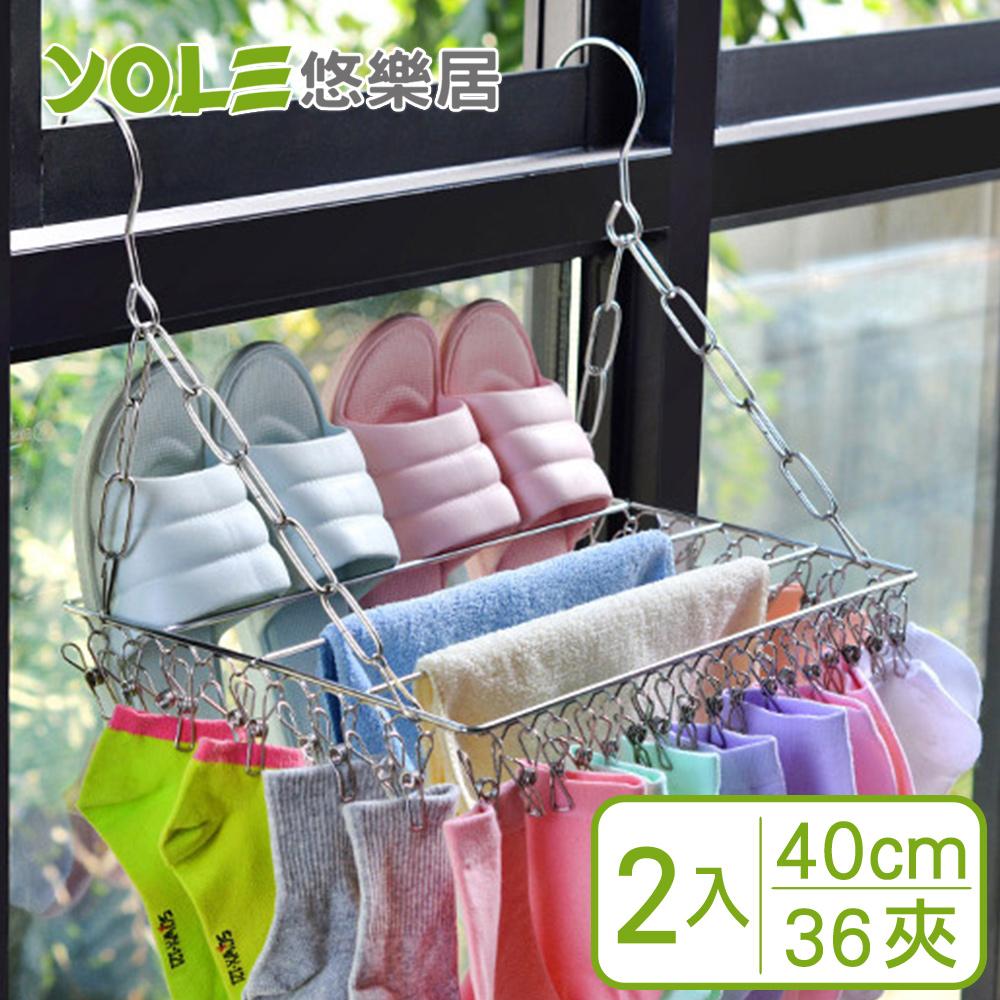 【YOLE悠樂居】201實心不鏽鋼陽台掛式防風曬衣架40cm-36夾(2入)#1228051