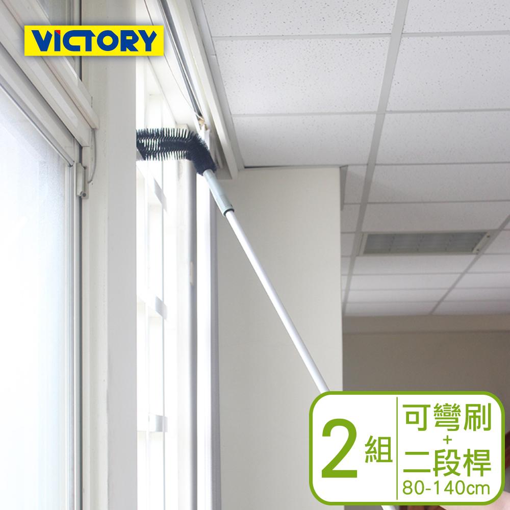 【VICTORY】高處門窗框管道除塵清潔組合-二段鋁桿80-140cm+可彎刷(2組)#1031019-1