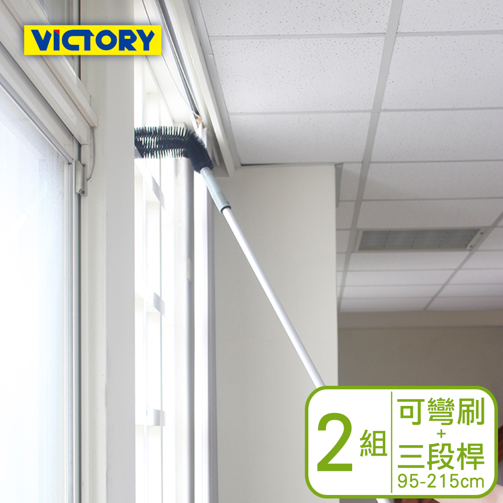 【VICTORY】高處門窗框管道除塵清潔組合-三段鋁桿95-215cm+可彎刷(2組)#1031019-2
