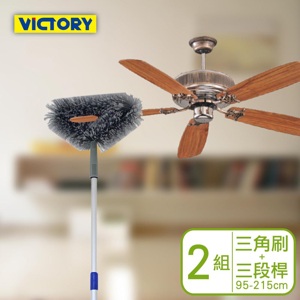 【VICTORY】高處天花板吊扇除塵清潔組合-三段鋁桿95-215cm+三角刷(2組)#1031020-2