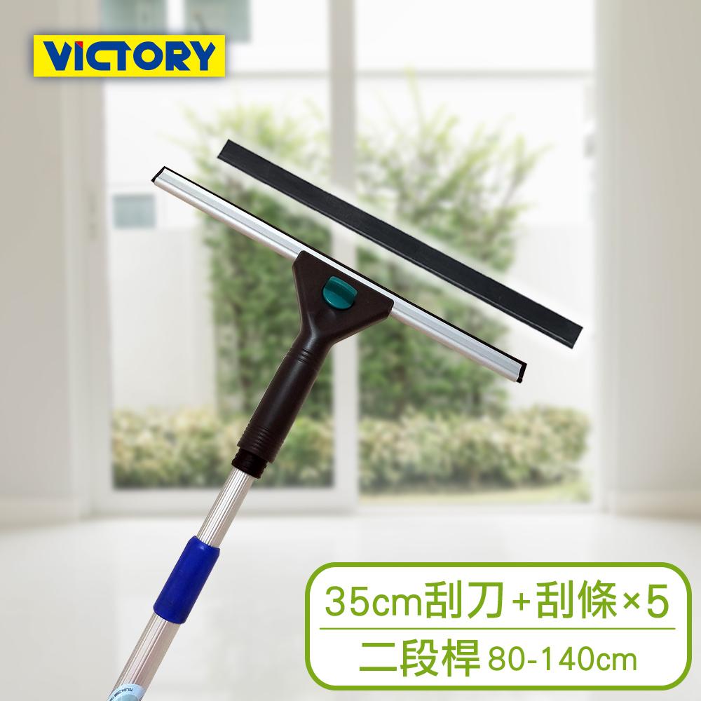【VICTORY】業務用高處窗戶清潔玻璃刮刀替換組35cm+二段80-140cm(附5替換刮條)#1027024-7
