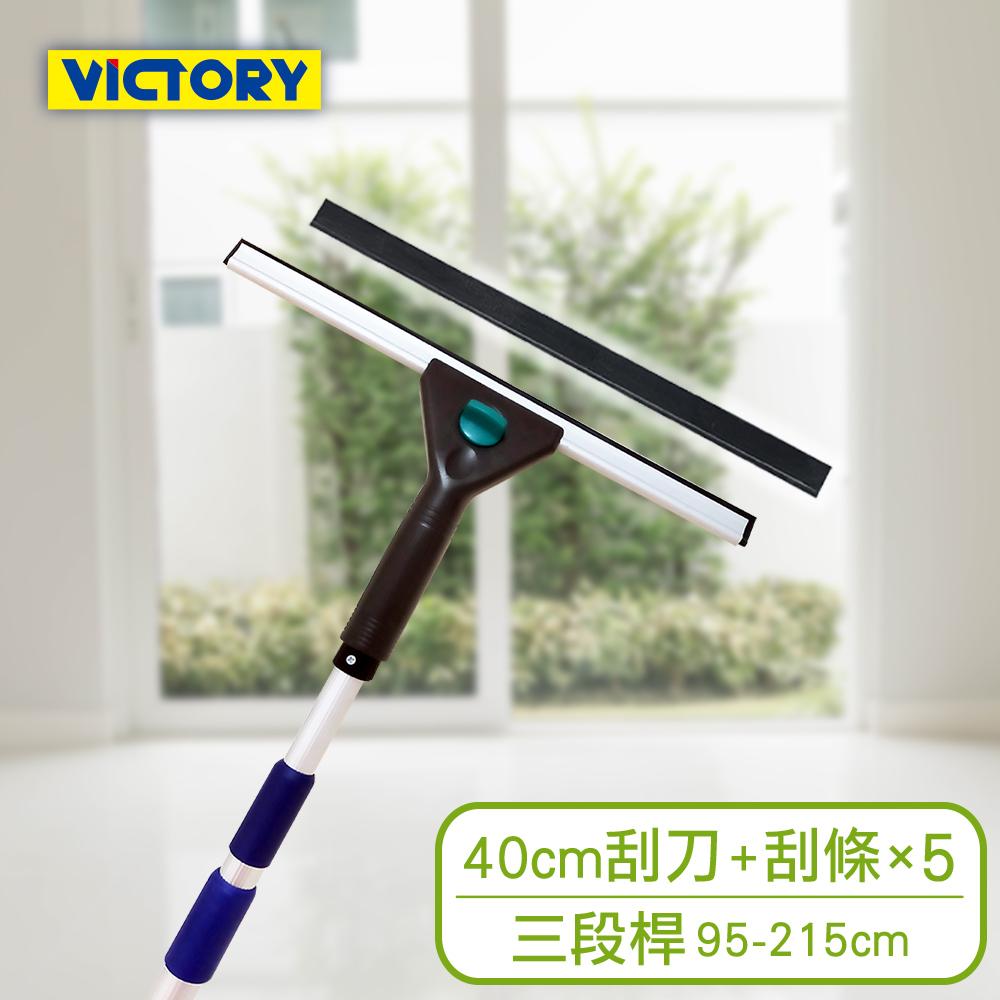 【VICTORY】業務用高處窗戶清潔玻璃刮刀替換組40cm+三段95-215cm(附5替換刮條)#1027024-8