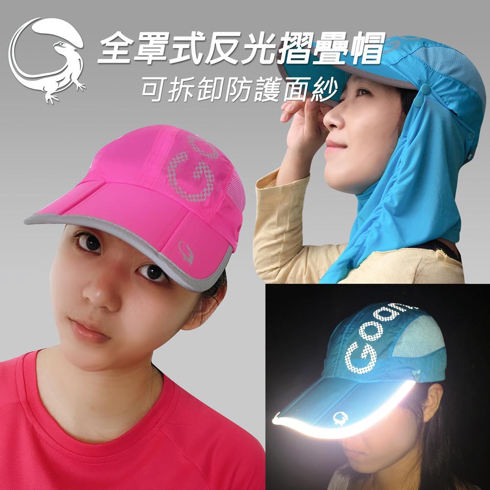 戶外防曬 遮陽帽 Goannar 全罩式反光摺疊帽