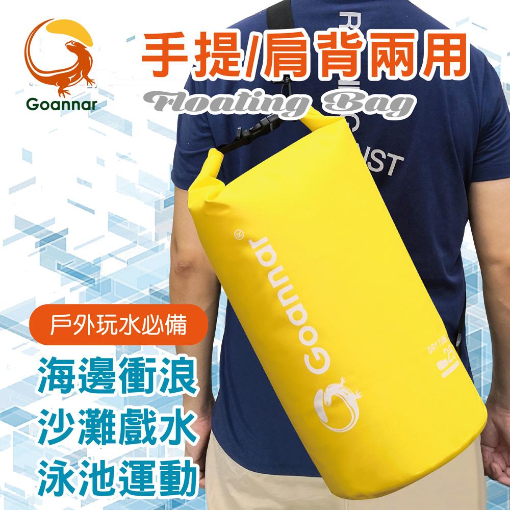 Goannar 防水漂浮包 防水袋
