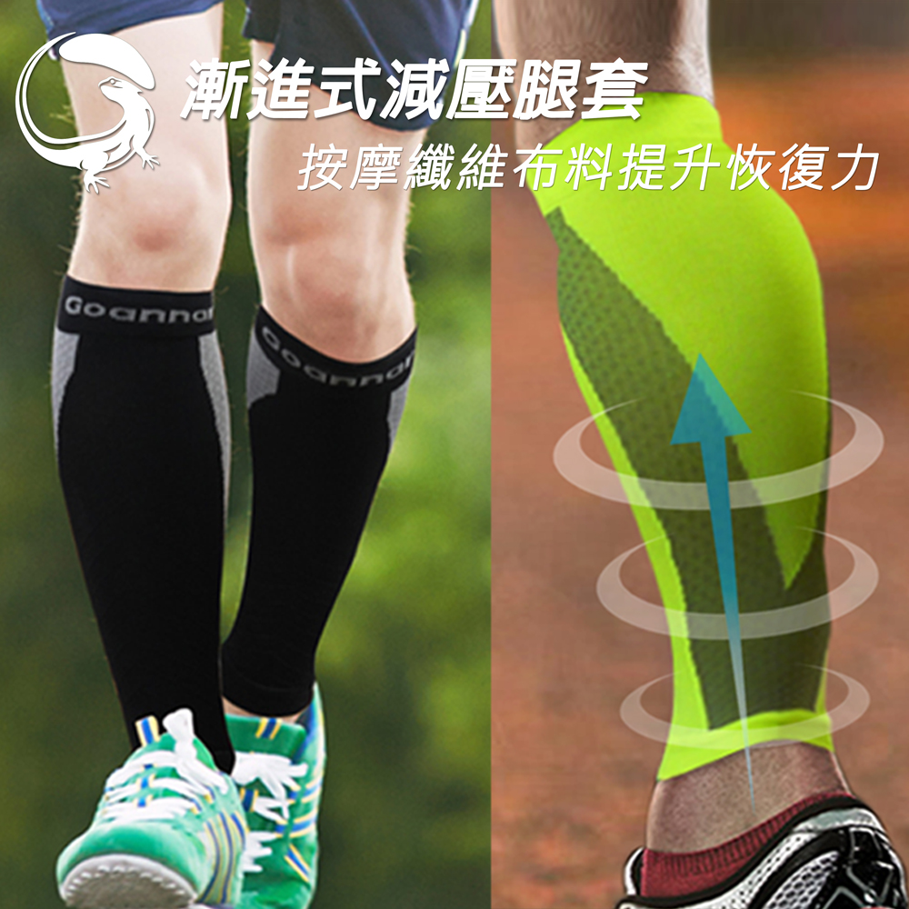 Goannar 機能減壓腿套 運動腿套 (單入裝)