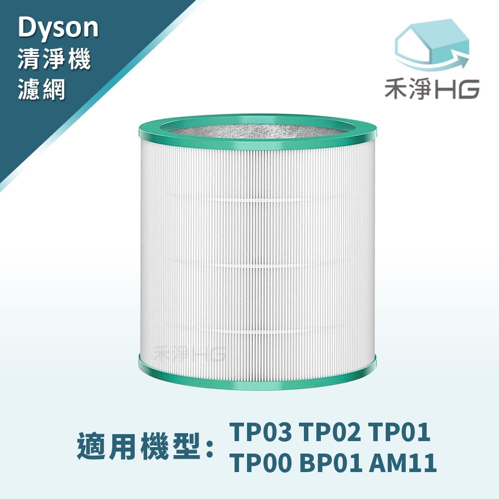 【dyson 戴森 原廠專用配件】TP系列濾網 BP01 TP00 TP02 TP03(原廠公司貨)